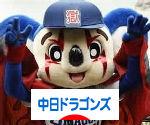 野球ブログ 中日ドラゴンズ