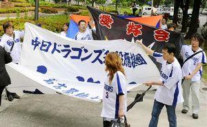 提訴のため名古屋地裁に向かう中日ドラゴンズ私設応援団=名古屋市中区