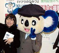 サイン会で女性と記念撮影する「ドアラ」=23日、名古屋市中村区