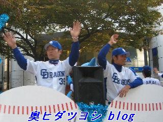 パレードカー3台目、手を振る清水将海(左)と平田良介=日本一パレード