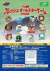プロ野球フレッシュオールスターゲーム2008ポスター
