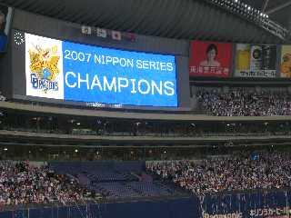 ライブビジョンに中日ドラゴンズ2007日本シリーズチャンピオンと表示された